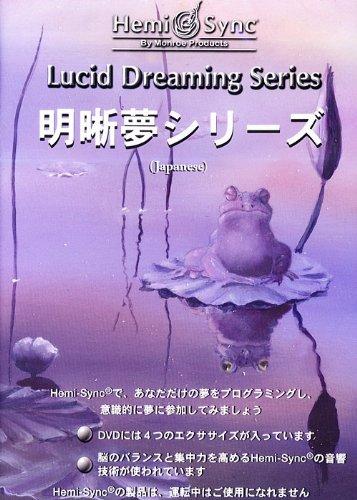 ヘミシンク 明晰夢シリーズ (日本語版) [DVD]