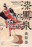漆黒泉 (文春文庫)