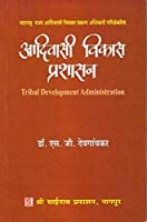 TRIBAL DEVELOPMENT ADMINISTRATION(MARATHI)