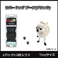 正規輸入品 アメリカ Pawz Dog Boots社製 ポウズ ラバードッグブーツ ブラック Tiny PZBLKT