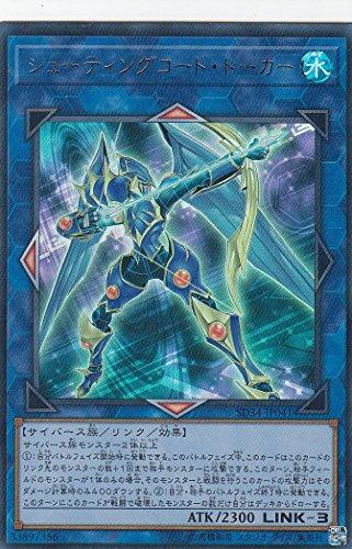 遊戯王 SD34-JP041 シューティングコード・トーカー(日本語版 ウルトラレア) STRUCTURE DECK - マスター・リンク -