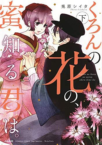 くろんの花の、蜜知る君は。 (下) (ぶんか社コミックス Sgirl Selection Kindan Lovers)の詳細を見る
