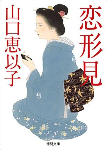 恋形見 (徳間文庫)