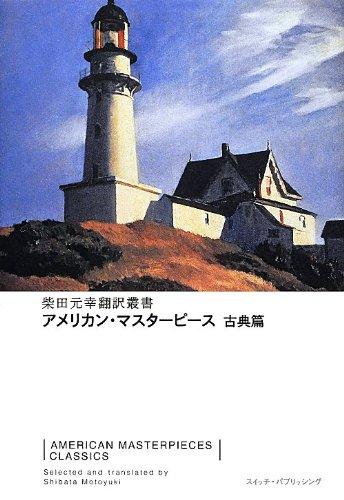 アメリカン・マスターピース 古典篇 (柴田元幸翻訳叢書)