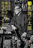 文豪ナビ 池波正太郎 (新潮文庫 い 16-0)