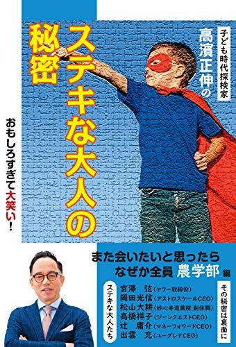 子ども時代探検家 高濱正伸の ステキな大人の秘密 ~なぜか全員「農学部」編