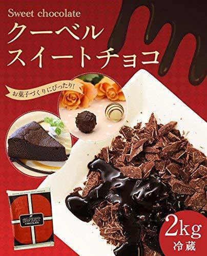 大東カカオ『クーベルチュール<スイートチョコレート>』
