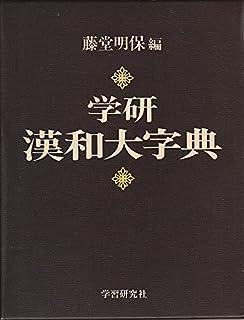 学研漢和大字典―机上版