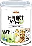日清MCTパウダー 缶(250g)