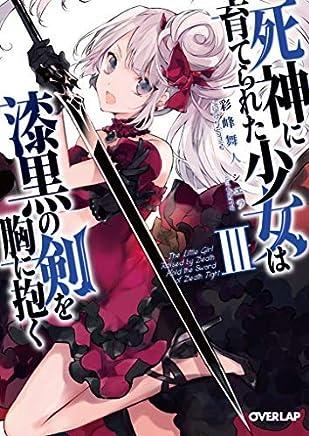 死神に育てられた少女は漆黒の剣を胸に抱く ライトノベル 1-3巻セット