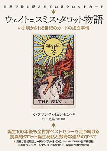 ウェイト=スミス・タロット物語 いま明かされる世紀のカードの成立事情