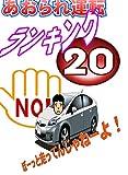 あおられ運転ランキング20: あおり運転なんて無い あおられ運転ランキングシリーズ