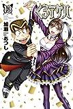 くろアゲハ~カメレオン外伝~(13) (月刊少年マガジンコミックス)