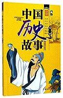 《中国历史故事. 隋—清》