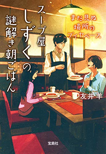 スープ屋しずくの謎解き朝ごはん まだ見ぬ場所のブイヤベース (宝島社文庫)