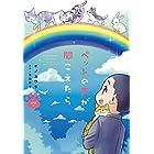 ペットの声が聞こえたら 虹の橋編 (HONKOWAコミックス)