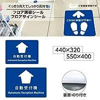 フロア誘導シール 「自動受付機」 2ヶ国語 青 2サイズ| 床面貼付ステッカー フロアシール シール 誘導 標識 案内 案内シール 矢印 ステッカー 滑り止め 日本製 fs-01 (W440 x H320(現在の価格表示))