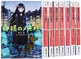 神様のメモ帳 文庫 1-8巻セット (電撃文庫)