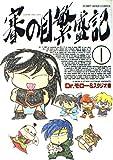 賽の目繁盛記 (1) (ホビージャパンコミックス)
