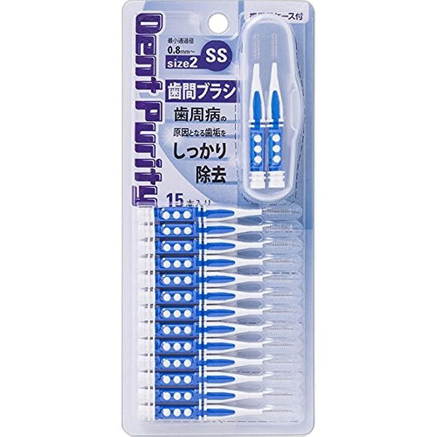 喜劇位置する位置するデントピュリティ歯間ブラシ SS15本x3