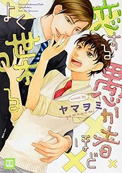[ヤマヲミ]の恋する愚か者ほどよく喋る (花音コミックス)