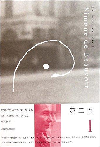 Das andere Geschlecht I (Chinesisch)