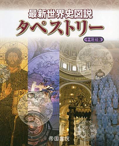 最新世界史図説タペストリー 十七訂版の詳細を見る