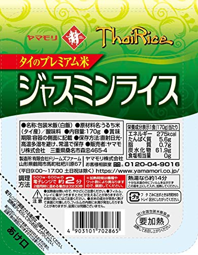 ヤマモリ ジャスミンライス 170g×4個