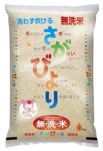 佐賀県産 無洗米 さがびより 5�s 令和2年産