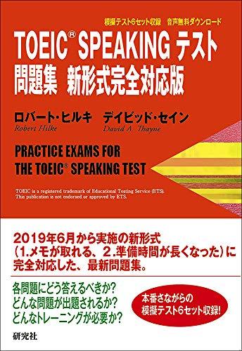 TOEIC (R) SPEAKING テスト 問題集 新形式完全対応版