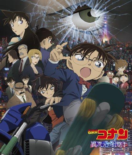 Detective Conan [Ijigen No Spi