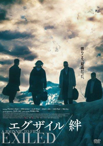 エグザイル/絆 DVD