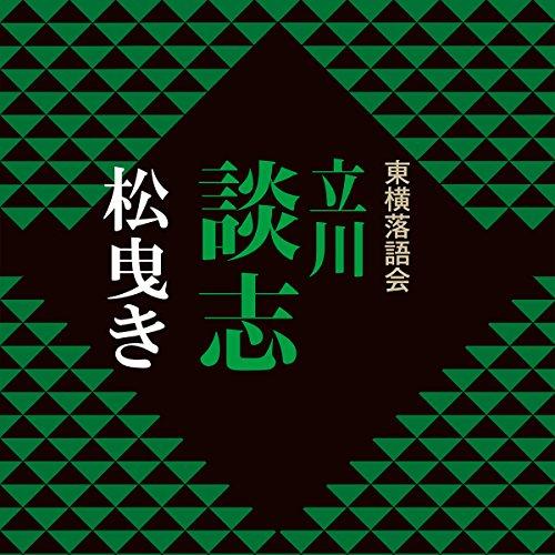 松曳き (1981) | 立川 談志