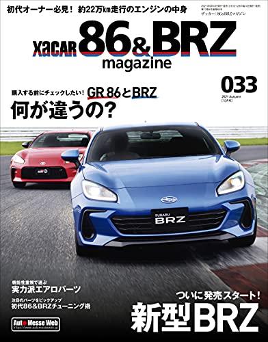 XACAR 86&BRZ magazine (ザッカーハチロクアンドビーアールゼットマガジン) 2021年10月号の商品画像