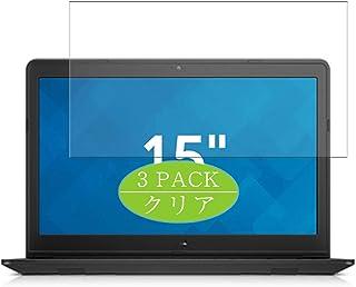3枚 VacFun フィルム , Dell Inspiron 15 5000 (5545) 15.6インチ 向けの 保護フィルム 液晶保護 フィルム 保護フィルム(非 ガラスフィルム 強化ガラス ガラス ケース カバー ) ニューバージョン