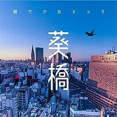 さユり「葵橋」のCDジャケット