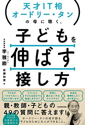 『天才IT相オードリー・タンの母に聴く、子どもを伸ばす接し方』日本の教育現場がかかえる問題を解決する糸口になるか?