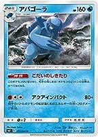 ポケモンカードゲーム SM11 017/094 アバゴーラ 水 (U アンコモン) 拡張パック ミラクルツイン