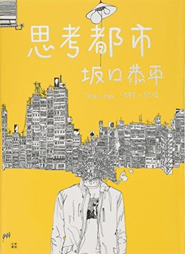 思考都市 坂口恭平 Drawings 1999-2012