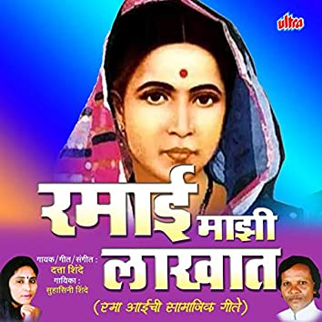 Ramai Mazi Lakhat