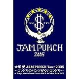 JAM PUNCH Tour 2005~コンドルのパンツがくいコンドル~at Tokyo International Forum