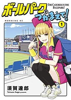 [須賀達郎]のボールパークでつかまえて!(1) (モーニングコミックス)