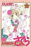 カードキャプターさくら クリアカード編(11) (なかよしコミックス)