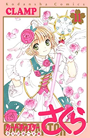 『カードキャプターさくら クリアカード編(11) (なかよしコミックス)』