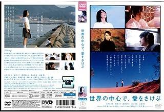 世界の中心で、愛をさけぶ [大沢たかお/柴咲コウ/長澤まさみ]|中古DVD [レンタル落ち] [DVD]