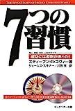 7つの習慣―2011年来日講演映像CD-ROM付属