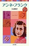 子どもの伝記14 アンネ・フランク (ポプラポケット文庫)