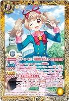 バトルスピリッツ CB14-049 [スターハーモニー学園制服]姫石らき R