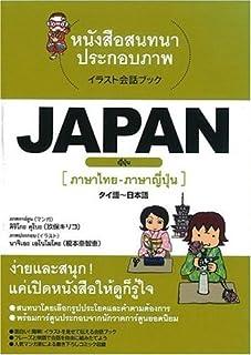 JAPAN タイ語~日本語 (イラスト会話ブック)