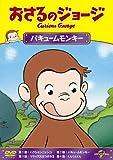 おさるのジョージ バキュームモンキー[DVD]
